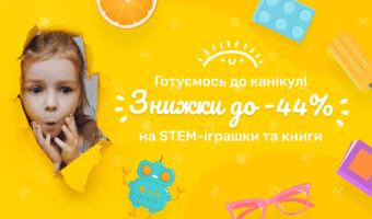 Готуємось до канікул: знижки до 44% на STEM-іграшки